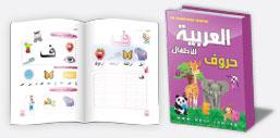 تعليم اللغة العربية للأطفال من 2 - 5 سنوات | تعليم الحروف DVD 1
