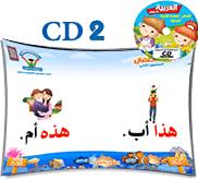 تعليم اللغة العربية للأطفال من 2 - 5 سنوات | تعليم الأرقام DVD 2