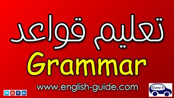 كتاب تعليم محادثة اللغة الانجليزية