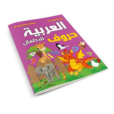 مناهج تعليمية للحضانات والمدارس كتاب تعليم الحروف